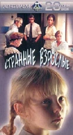 Постер Странные взрослые
