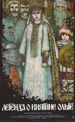 Постер Легенда о княгине Ольге