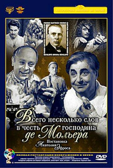 Постер Всего несколько слов в честь господина де Мольера