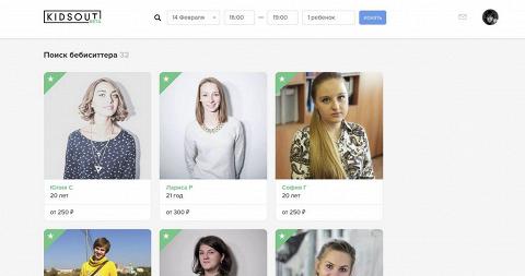 Так выглядит база бебиситтеров — у каждого есть профиль с личной информацией