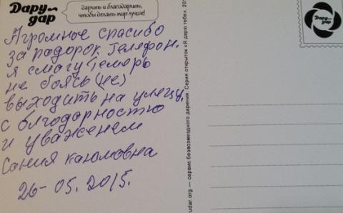 Благодарственная открытка 86-летней Сании Имометдиновой из Северного Медведкова, которой подарили мобильный телефон