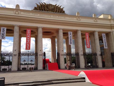 Арка главного входа в парк Горького за несколько часов до открытия