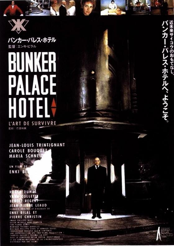Бункер «Палас-отель» (Bunker Palace Hotel)