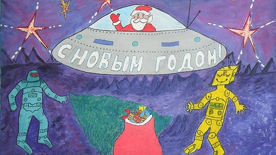 Дед Мороз и инопланетяне