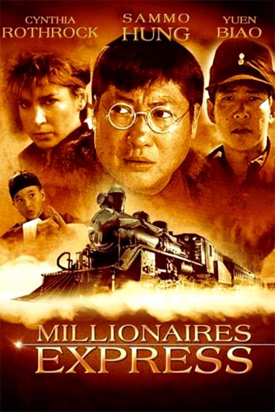Экспресс миллионеров (Foo gwai lit che)