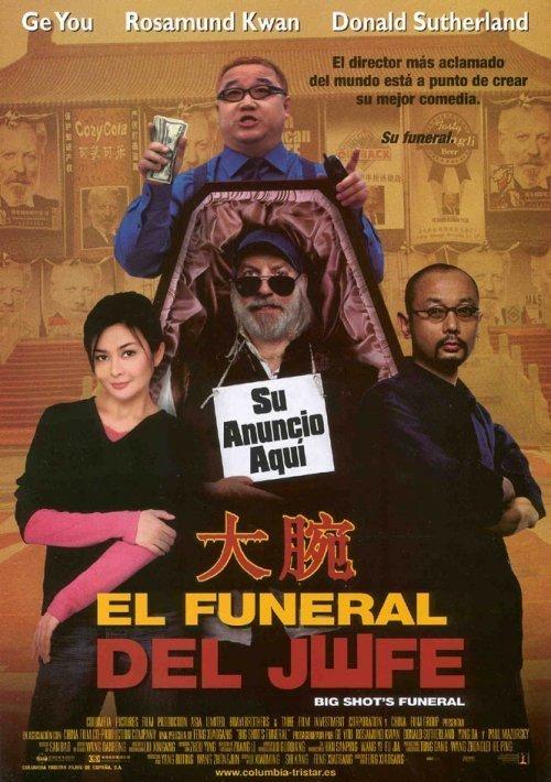Китайские похороны (Da wan)