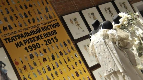 Театральный костюм на рубеже веков. 1990–2015