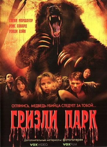 Гризли парк (Grizzly Park)