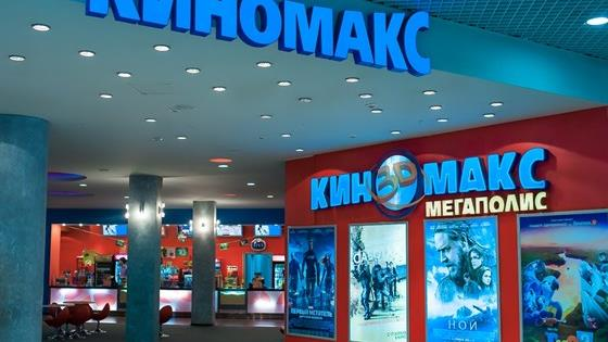 Киномакс 3D–Мегаполис