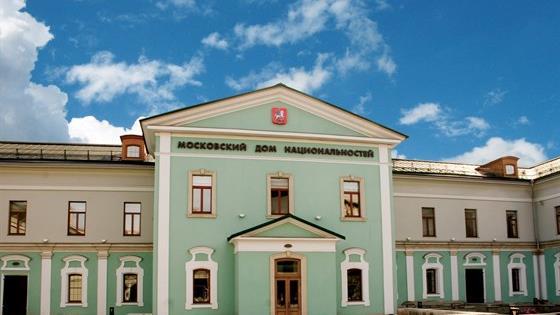 МДН (Московский дом национальностей)