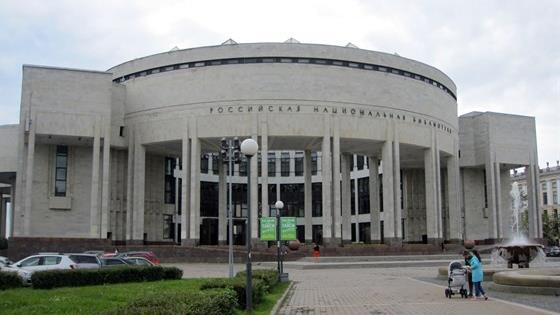 Российская национальная библиотека. Новое здание