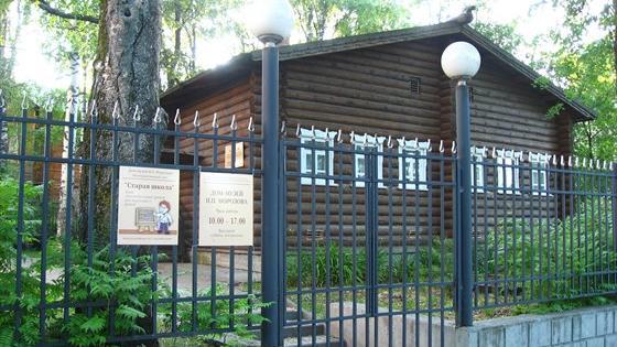 Дом-музей Морозова
