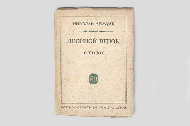 «Двойной венок» Николая Денуара, 1929 год