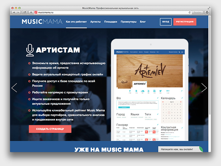 Так выглядит титульная страница Musicmama для тех, кто заходит на сайт впервые