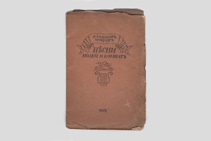 «Песни полей и комнат» Владимира Юнгера, 1915 год