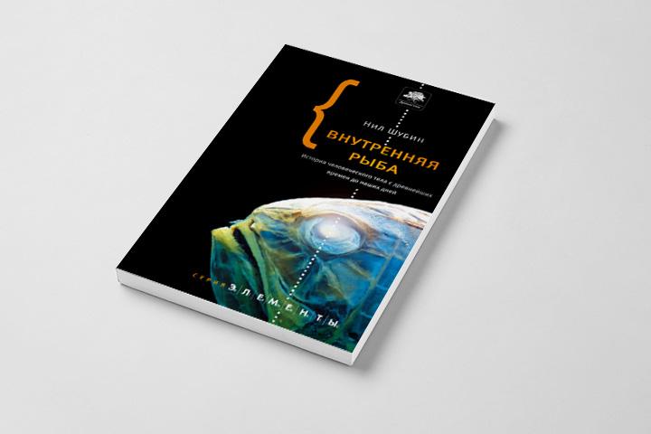 Нил Шубин «Внутренняя рыба. История человеческого тела с древнейших времен до наших дней»