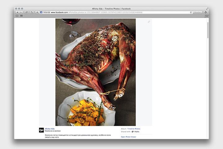 Козленок из фейсбука журнала «Афиша-Еда» сломал массу копий, ножей и вилок