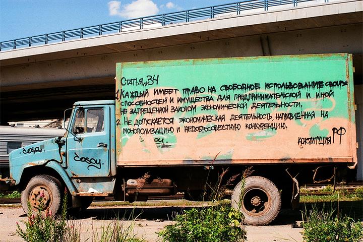 Миша Most. «Конституция» (Диалог на улице), 2011–2012 годы