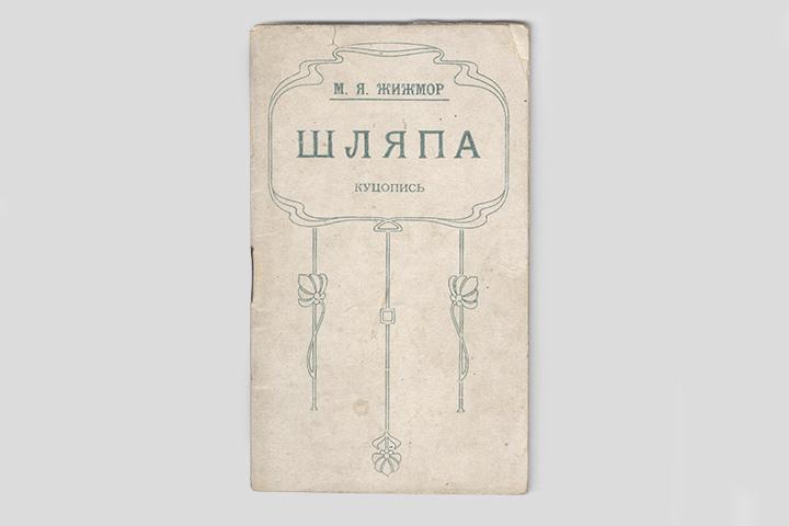 Единственный сборник стихов Макса Жижмора «Шляпа. Куцопись, 1922 год