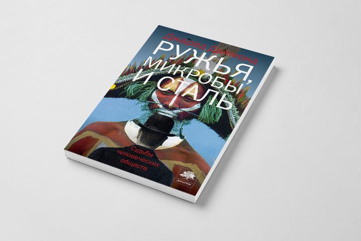 Джаред Даймонд «Ружья, микробы и сталь. История человеческих обществ»