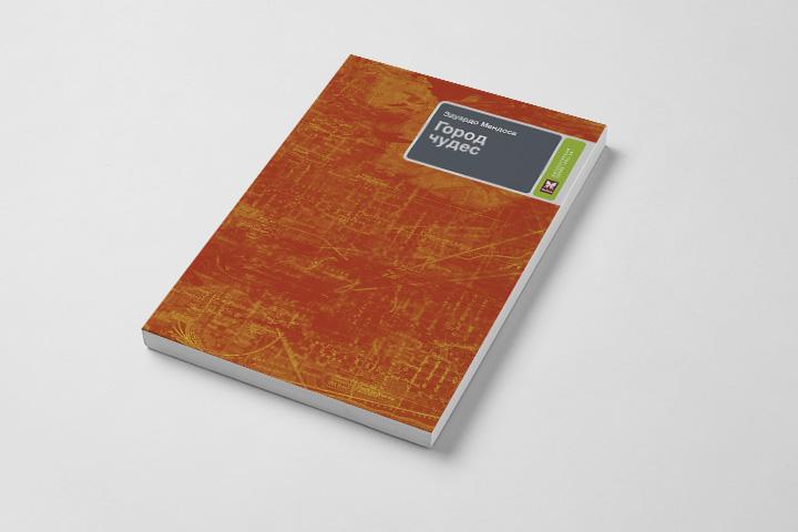 На русском «Город чудес» вышел через два десятка лет после испанского издания — в 2006 году