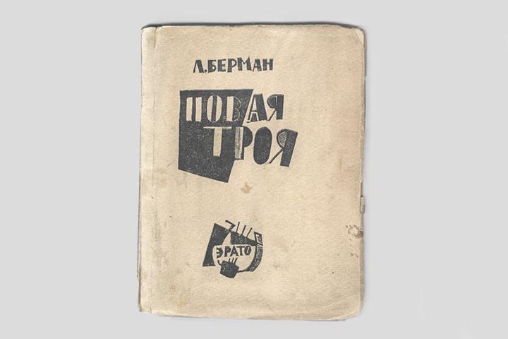 Обложка Николая Купреянова для «Новой Трои» Лазаря Бермана, 1921 год