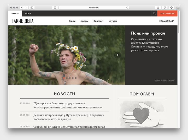 Сайт запускается с историей про Константина Ступина на главной странице, который в «ВКонтакте» больше известен как «бомж с гитарой». Оказалось, что он настоящий панк