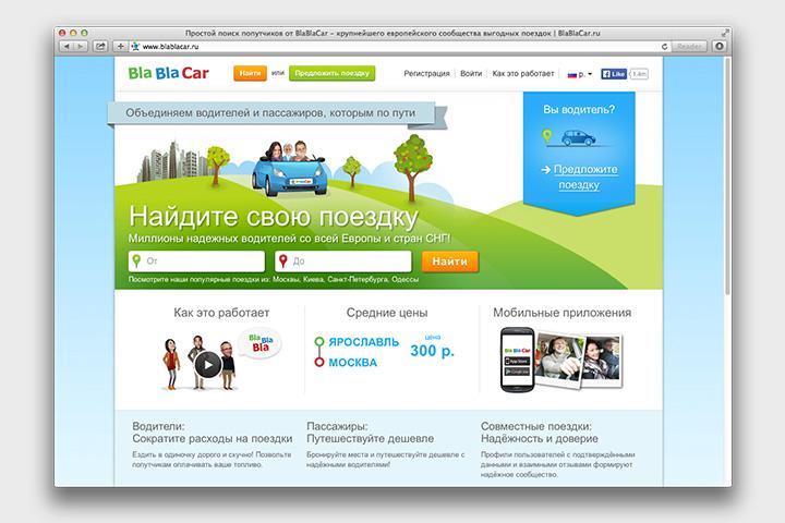 Интерфейс российского BlaBlaCar такой же несерьезный, как и в остальных 11 странах, где работает сервис. Первой была Франция, Россия присоединилась последней