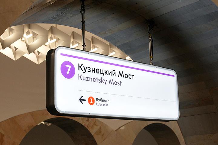 навигация по москве - фото 4