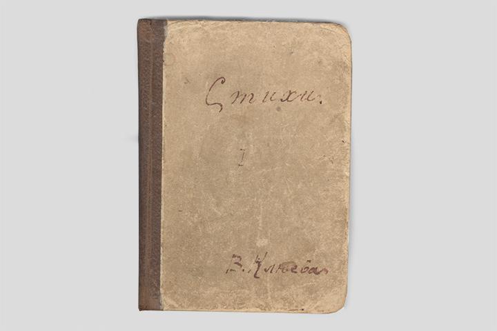 Рукописный сборник В. Клюевой