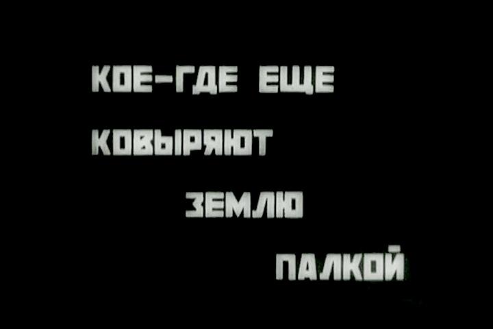 Интертитры из немых советских фильмов 1920–1930-х годов