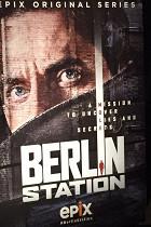 Берлинский вокзал