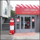 Ресторан Биг шеф - фотография 1