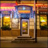Ресторан Trizet - фотография 1