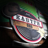 Ресторан Кантри - фотография 4