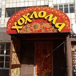 Ресторан Хохлома - фотография 1