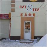 Ресторан Пит-Stop - фотография 1