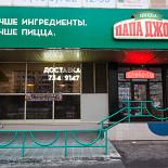 Ресторан Papa John's - фотография 1