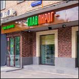 Ресторан Главпирог - фотография 2