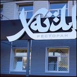 Ресторан Халиф - фотография 1
