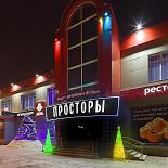 Ресторан Просторы - фотография 1