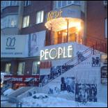 Ресторан People - фотография 1