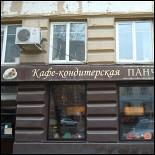 Ресторан Панчо - фотография 4