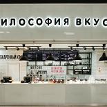 Ресторан Философия вкуса - фотография 1