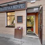 Ресторан Кофейня-пекарня - фотография 1