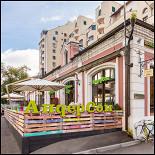 Ресторан Андерсон на Красносельской - фотография 1
