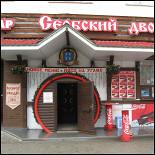 Ресторан Сербский дворик - фотография 1