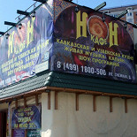 "Ресторан Нон - фотография 1 - Кафе ""НОН"" ул. Снежная, 13 (м. Свиблово)"