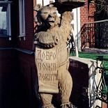 Ресторан Русский дворик - фотография 1 - Русский Дворик