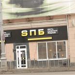 Ресторан СПБ - фотография 1